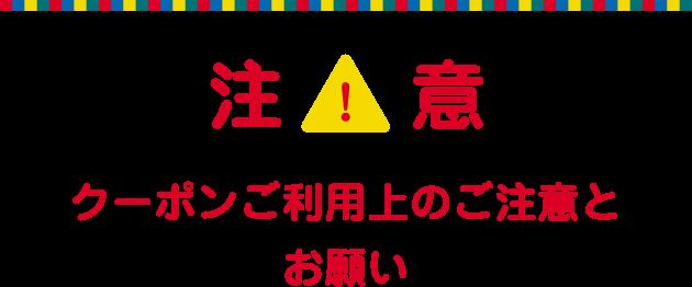 注意 【クーポンご利用上のご注意とお願い】