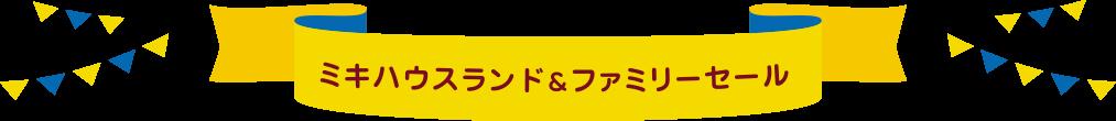2017 ミキハウスランド
