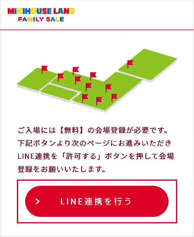 LINE連携を行う