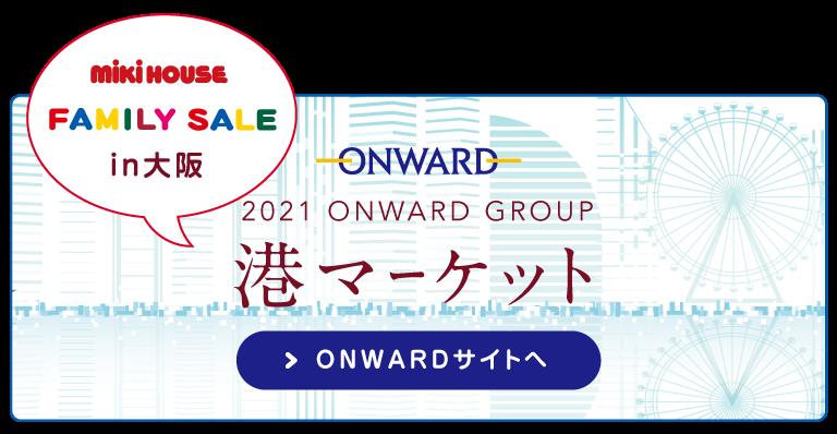 2021 ONWARD GROUP 港マーケット FAMILYSALE in Osaka