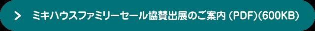 ミキハウスファミリーセール協賛出展のご案内(PDF)(600KB)