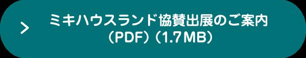 ミキハウスランド協賛出展のご案内(PDF)(1.1MB)